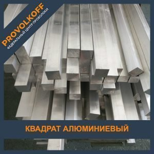 Квадрат алюминиевый